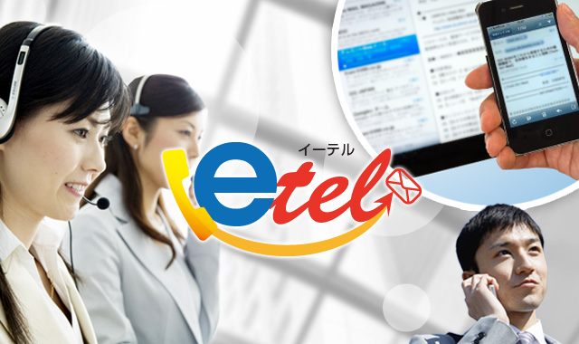 やっぱり効果があった!ツーステップマーケティング(無料お試し)実施で成約率が5%アップした電話代行サービス「イーテル」
