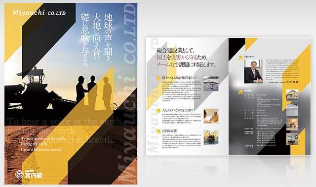 事例:パンフレット制作「総合建設業 株式会社宮内組 様」会社案内