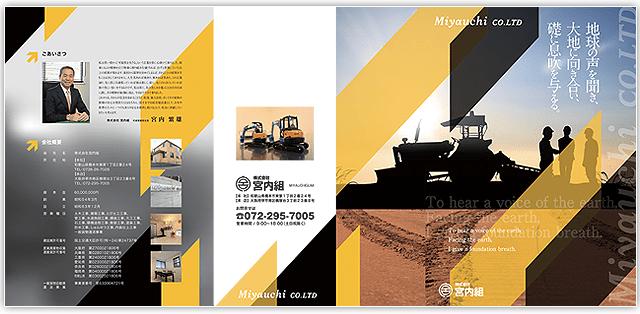 パンフレット制作「総合建設業 株式会社宮内組 様」会社案内(表)