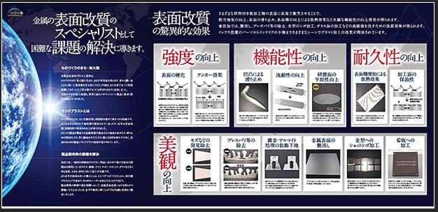 パンフレット「進功ブラスト工業所 様」会社案内(裏)