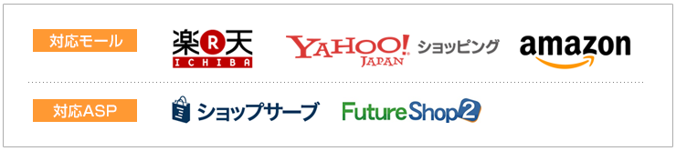 【対応モール】楽天、ヤフーショッピング、amazon【対応ASP】ショップサーブ、フューチャーショップ2