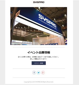 HTMLメール(展示会)