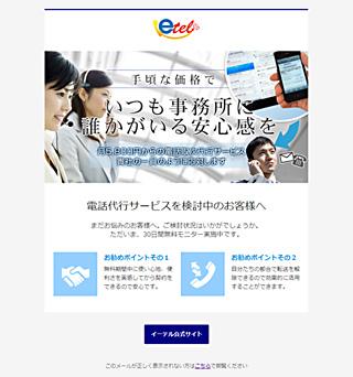HTMLメール(商品・サービス)