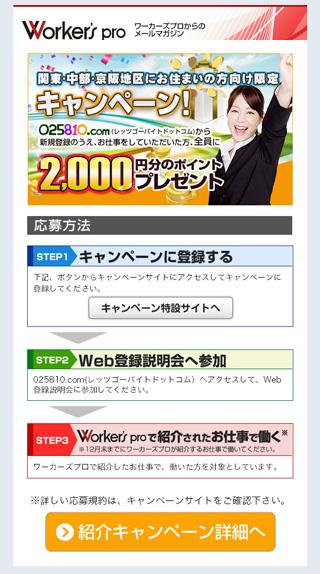 HTMLメール(キャンペーン)